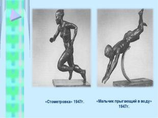 «Стометровка» 1947г. «Мальчик прыгающий в воду» 1947г.