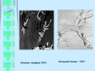 «Коньки» графика 1931г. «Большой теннис» 1931г
