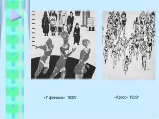 «У финиша» 1932г. «Кросс» 1932г