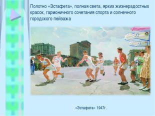 «Эстафета» 1947г. Полотно «Эстафета», полная света, ярких жизнерадостных крас