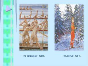 «Лыжница» 1957г. «На байдарках» 1950г.