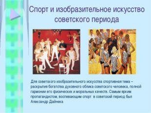 Спорт и изобразительное искусство советского периода Для советского изобразит