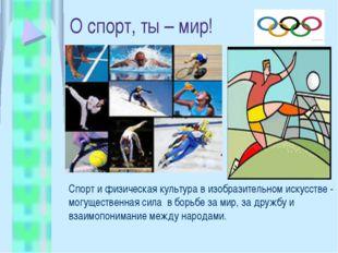 О спорт, ты – мир! Спорт и физическая культура в изобразительном искусстве -