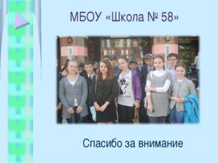 МБОУ «Школа № 58» Спасибо за внимание