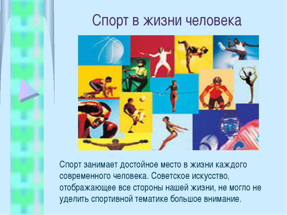 Спорт в жизни человека Спорт занимает достойное место в жизни каждого соврем...