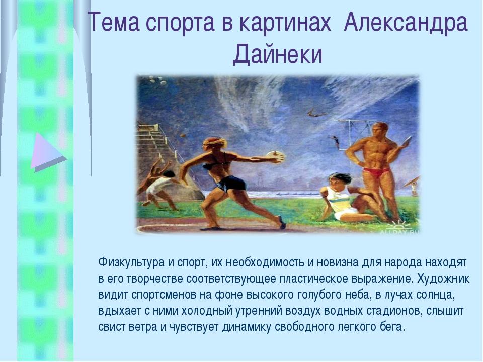 Тема спорта в картинах Александра Дайнеки Физкультура и спорт, их необходимос...