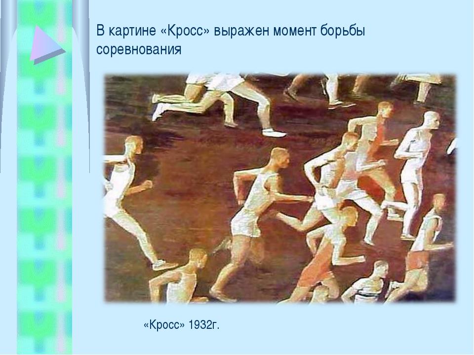 «Кросс» 1932г. В картине «Кросс» выражен момент борьбы соревнования