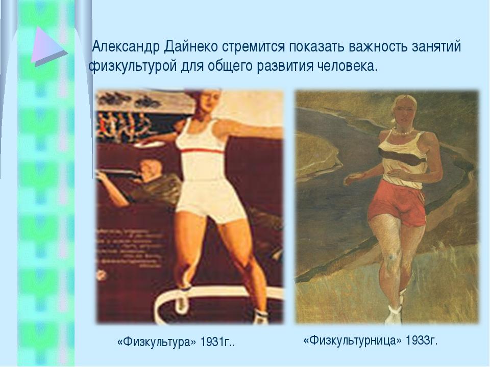Александр Дайнеко стремится показать важность занятий физкультурой для общег...