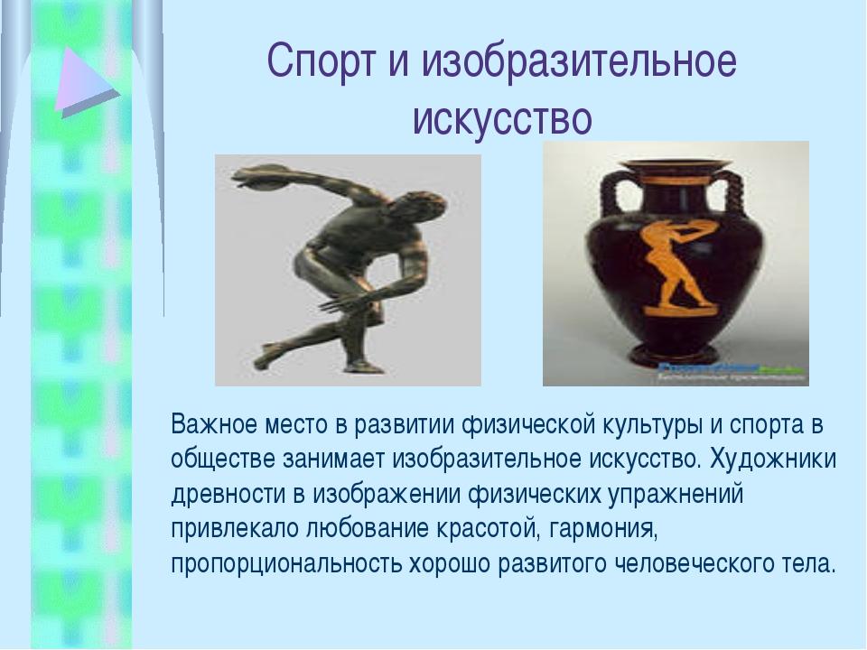 Спорт и изобразительное искусство Важное место в развитии физической культуры...