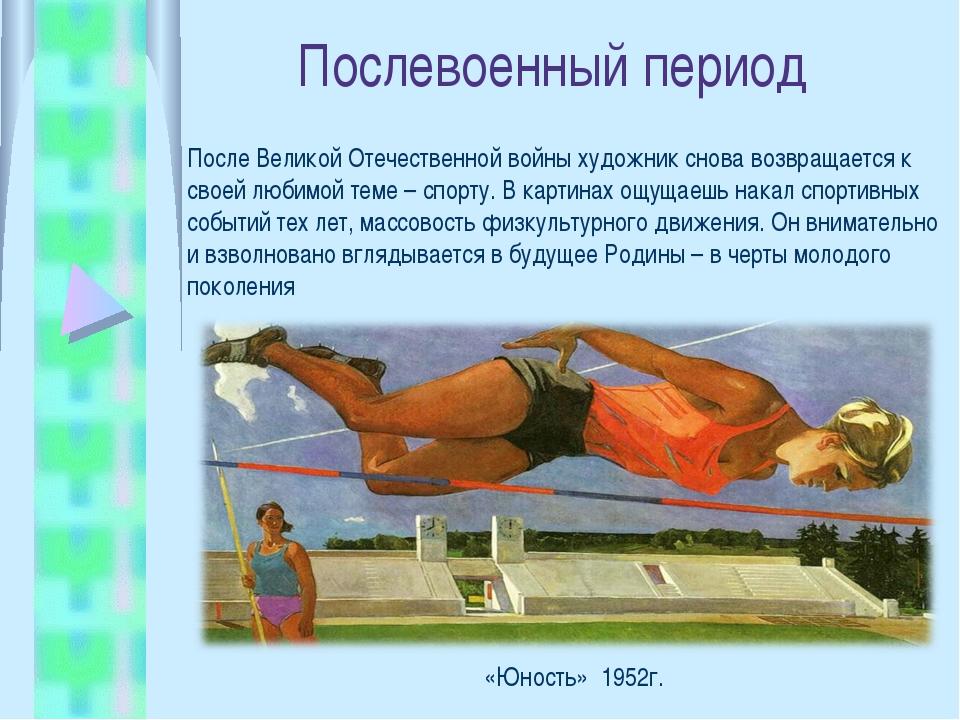 Послевоенный период После Великой Отечественной войны художник снова возвраща...