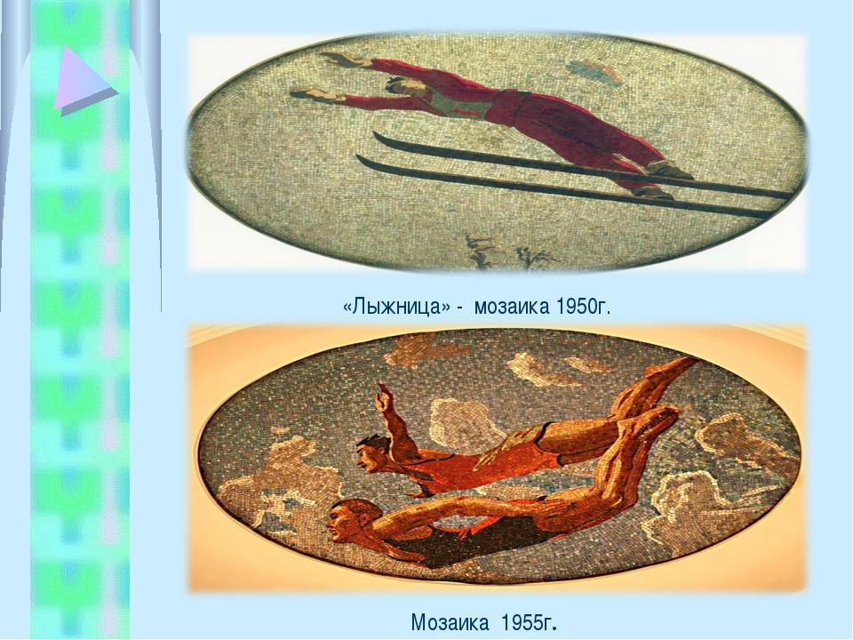 «Лыжница» - мозаика 1950г. Мозаика 1955г.