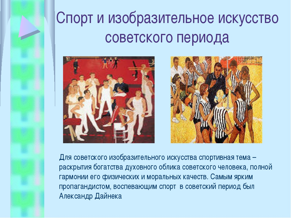 Спорт и изобразительное искусство советского периода Для советского изобразит...
