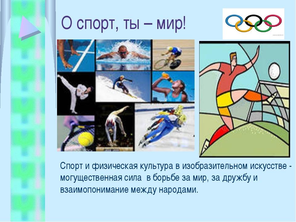 О спорт, ты – мир! Спорт и физическая культура в изобразительном искусстве -...
