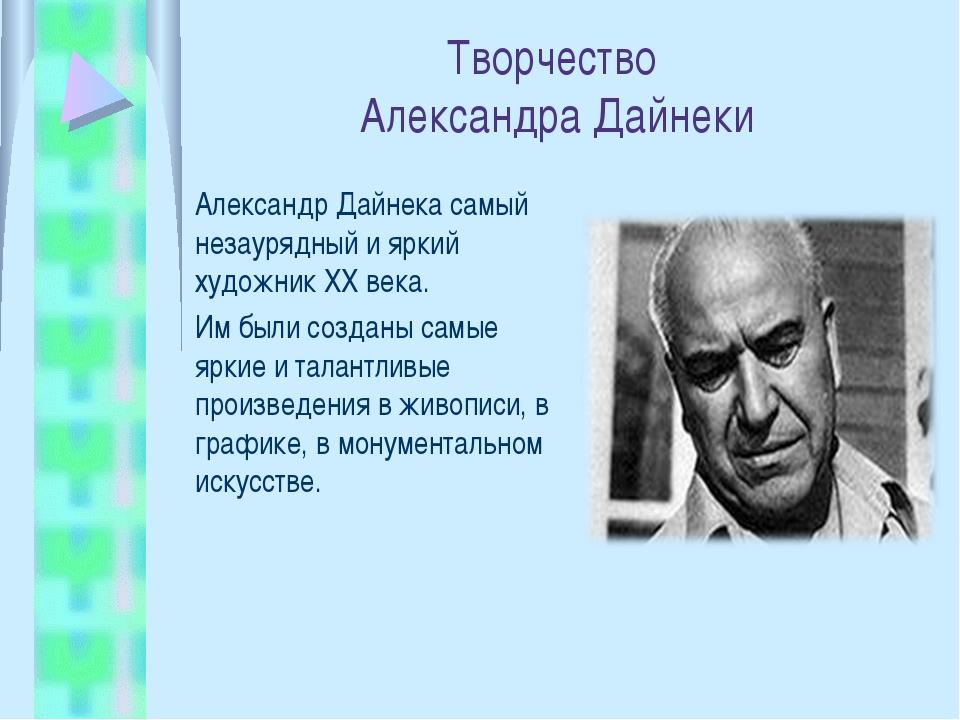 Творчество Александра Дайнеки Александр Дайнека самый незаурядный и яркий худ...
