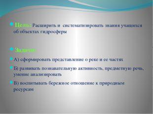 Цель: Расширить и систематизировать знания учащихся об объектах гидросферы За