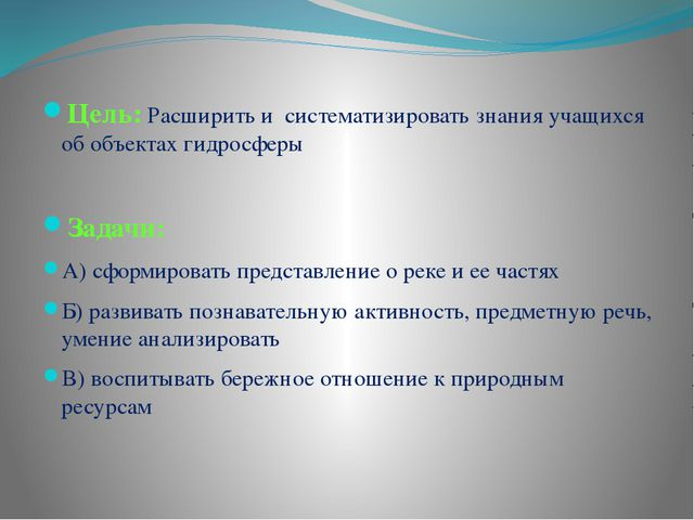 Цель: Расширить и систематизировать знания учащихся об объектах гидросферы За...
