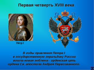 Первая четверть XVIII века Пётр I В годы правления Петра I в государственную