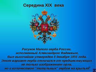 * Середина XIX века Рисунок Малого герба России, исполненный Александром Фаде