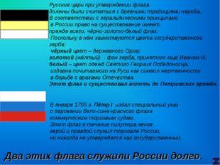 В январе 1705 г. Пётр I издал специальный указ о даровании бело-сине-красного