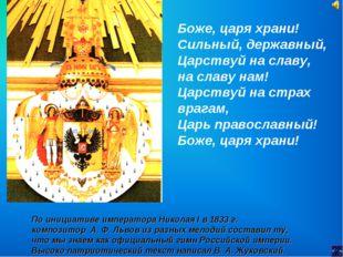 Боже, царя храни! Сильный, державный, Царствуй на славу, на славу нам! Царств