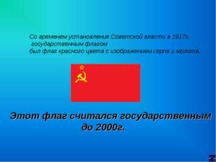 Со временем установления Советской власти в 1917г. государственным флагом был