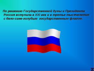 По решению Государственной думы и Президента Россия вступила в XXI век и в тр