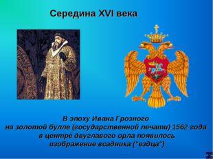 Середина XVI века В эпоху Ивана Грозного на золотой булле (государственной пе