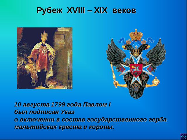 Рубеж XVIII – XIX веков 10 августа 1799 года Павлом I был подписан Указ о вкл...