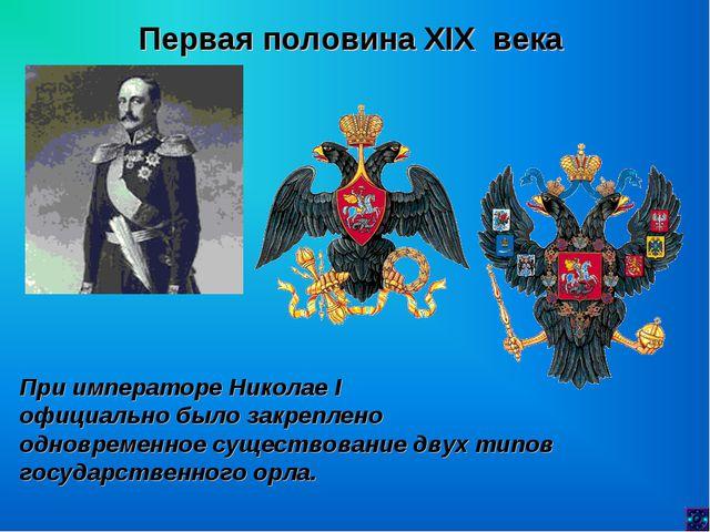 Первая половина XIX века При императоре Николае I официально было закреплено...
