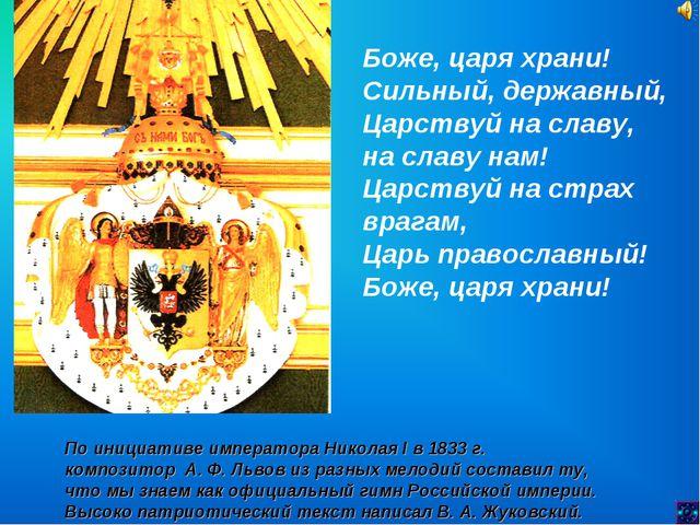 Боже, царя храни! Сильный, державный, Царствуй на славу, на славу нам! Царств...