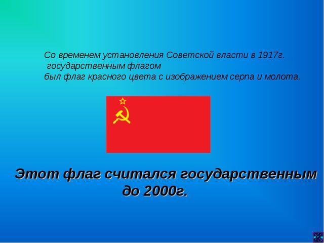 Со временем установления Советской власти в 1917г. государственным флагом был...