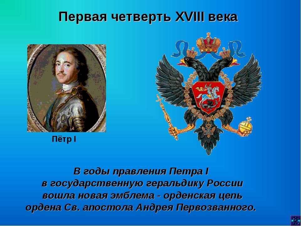 Первая четверть XVIII века Пётр I В годы правления Петра I в государственную...