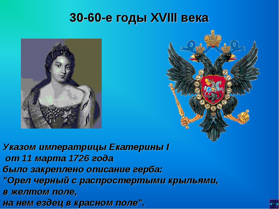 30-60-е годы XVIII века Указом императрицы Екатерины I от 11 марта 1726 года...
