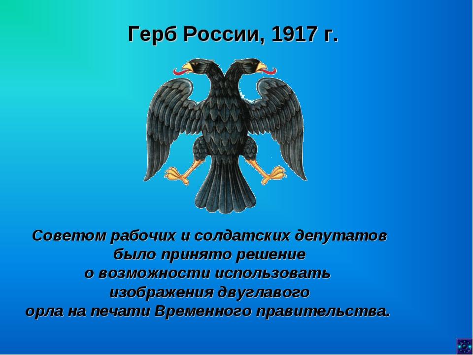 Герб России, 1917 г. Советом рабочих и солдатских депутатов было принято реше...