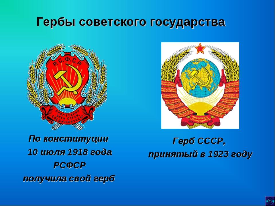 Гербы советского государства По конституции 10 июля 1918 года РСФСР получила...