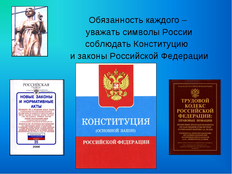 Обязанность каждого – уважать символы России соблюдать Конституцию и за...