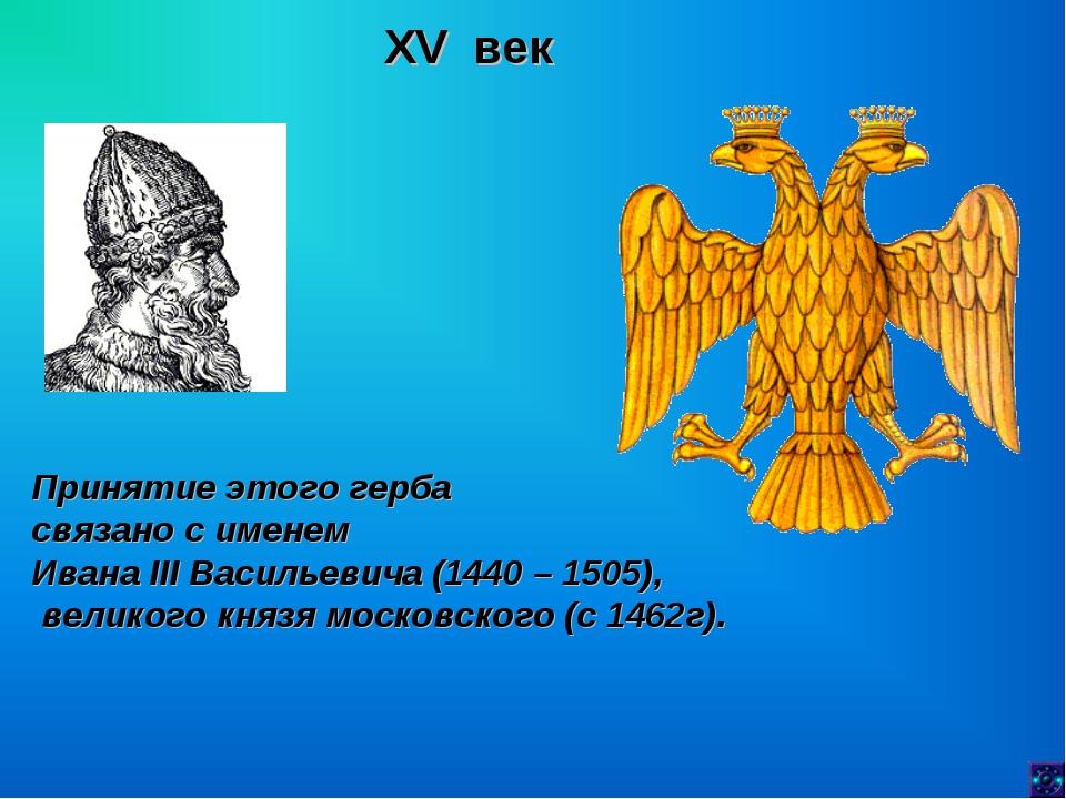 XV век Принятие этого герба связано с именем Ивана III Васильевича (1440 – 15...