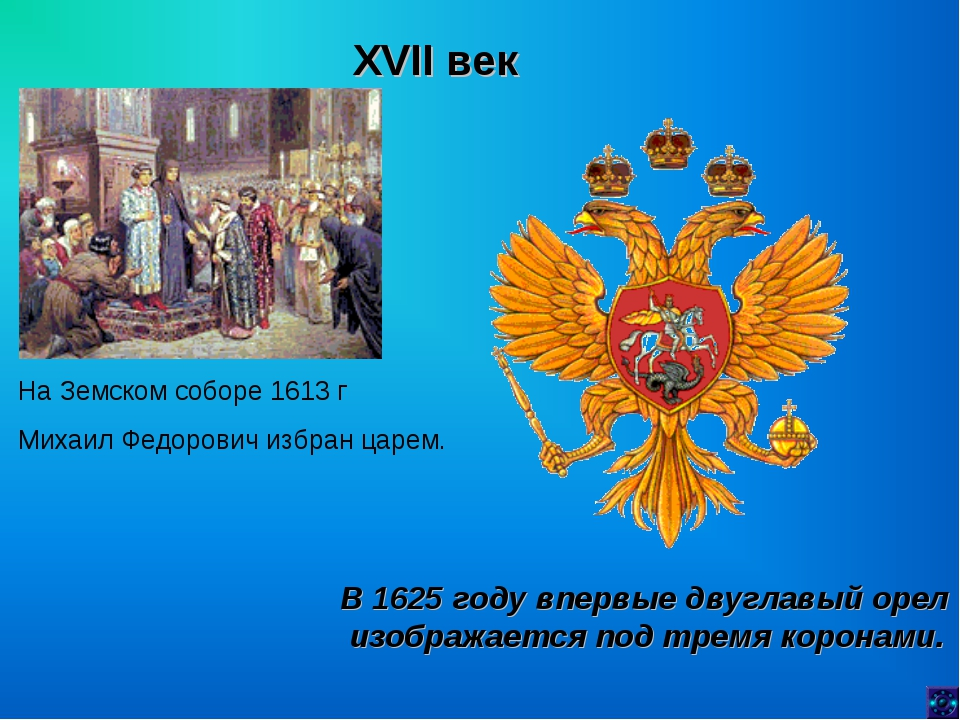 XVII век На Земском соборе 1613 г Михаил Федорович избран царем. В 1625 году...