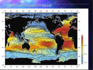 Соленость вод Мирового океана  Соленость на поверхности океана Оглавление Пар