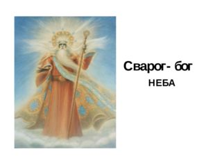 Сварог- бог НЕБА