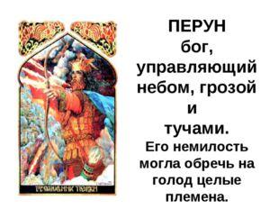 ПЕРУН бог, управляющий небом, грозой и тучами. Его немилость могла обречь на