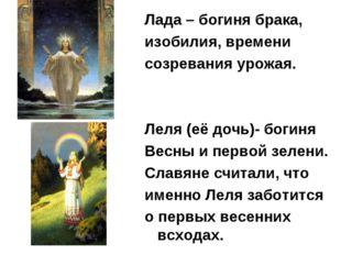 Лада – богиня брака, изобилия, времени созревания урожая. Леля (её дочь)- бо
