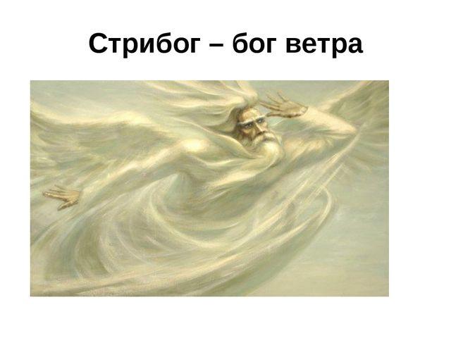 Стрибог – бог ветра