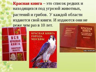 Красная книга – это список редких и находящихся под угрозой животных, растени