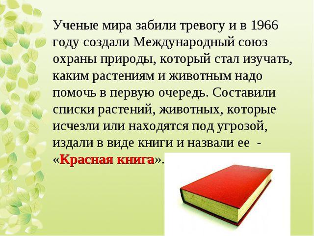 Ученые мира забили тревогу и в 1966 году создали Международный союз охраны пр...