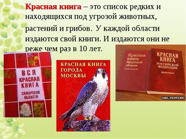 Красная книга – это список редких и находящихся под угрозой животных, растени...