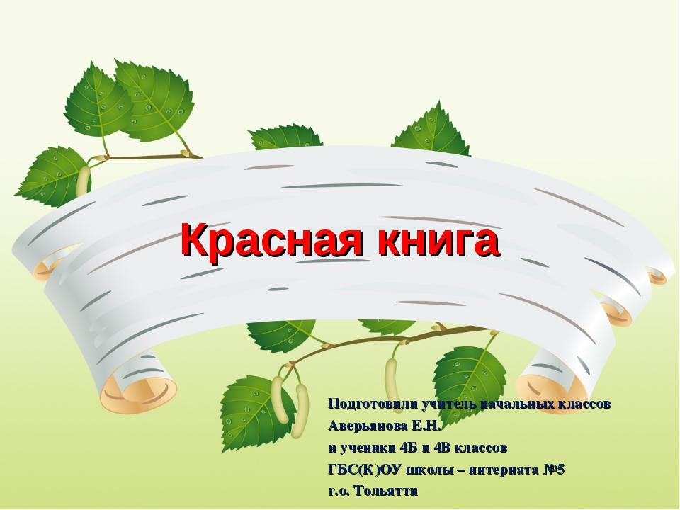 Красная книга Подготовили учитель начальных классов Аверьянова Е.Н. и ученик...