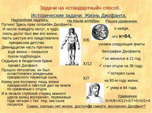 Задачи на «стандартный» способ. Исторические задачи. Жизнь Диофанта. Надгробн