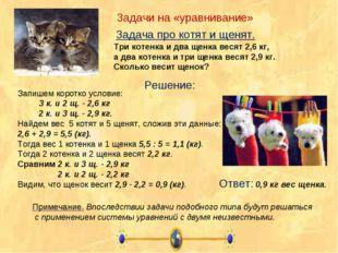 Запишем коротко условие: 3 к. и 2 щ. - 2,6 кг  2 к. и 3 щ. -