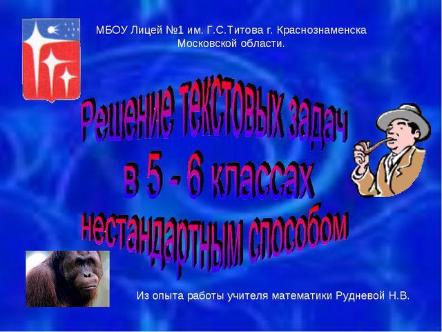 МБОУ Лицей №1 им. Г.С.Титова г. Краснознаменска Московской области. Из опыта...